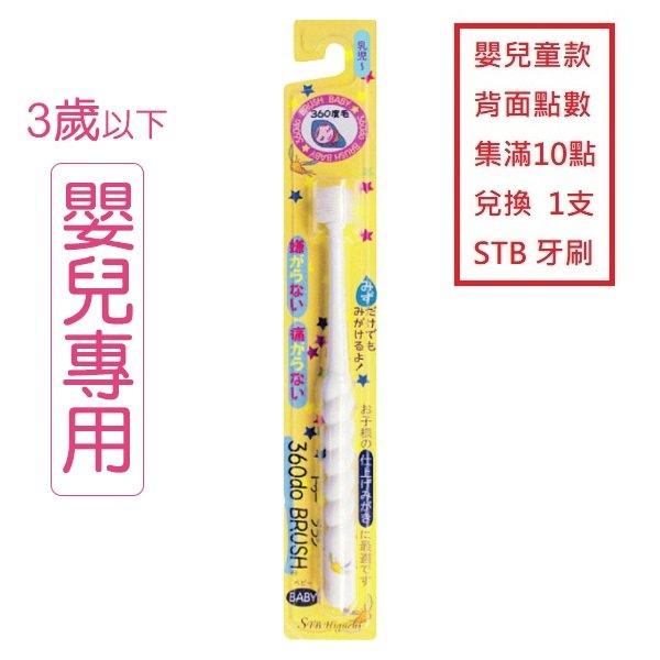 嬰兒 / STB / 蒲公英 / 360度 /  日本STB 蒲公英360度牙刷 0