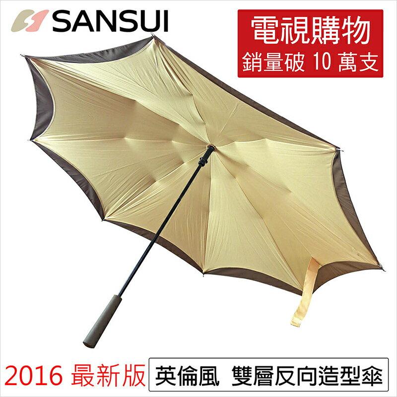 【SANSUI 山水】持站立反向傘 免持式雨傘 抗UV 雨具 遮陽傘 反摺傘 反折傘 防風傘 翻轉傘 英倫學生風 折傘