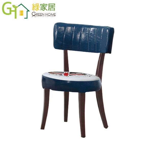 【綠家居】菲坦斯現代藍皮革造型餐椅