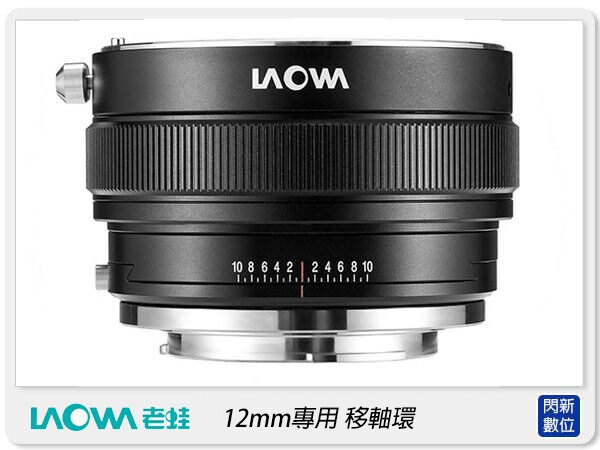 閃新科技:LAOWA老蛙12mmF2.8專用移軸鏡移軸環(NIKON鏡頭轉接SONYE系列機身)