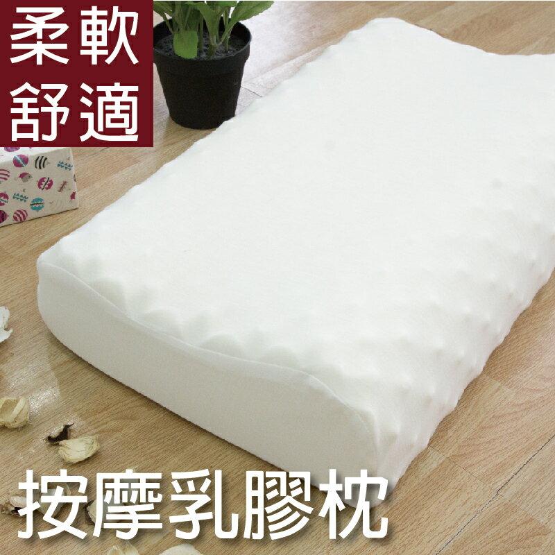 乳膠枕 【按摩顆粒設計 環保無污染 防螨抗菌】 #寢國寢城 - 限時優惠好康折扣