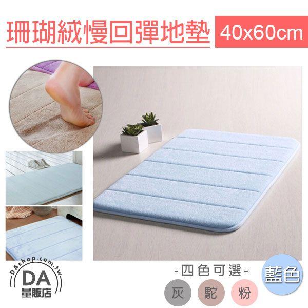 《居家用品任選四件88折》浴室 慢回彈地墊 珊瑚絨 40X60 棉質 吸水 記憶 地墊 止滑 防滑 腳踏墊 藍色(V50-0906)