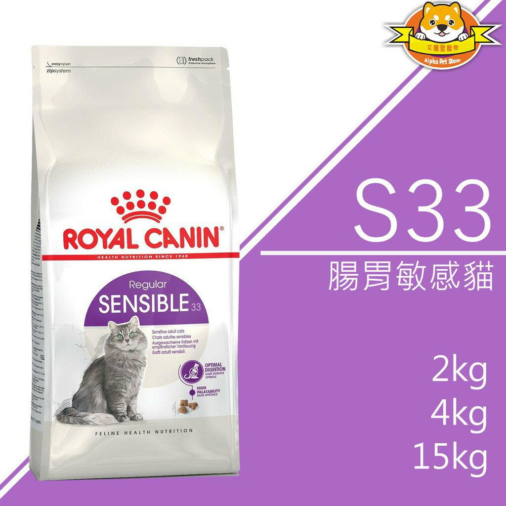 法國皇家 腸胃敏感貓 ROYAL CANIN S33 // 成貓飼料