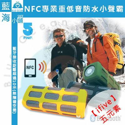 ~ifive CUBE~露營好幫手NFC 重低音防水小聲霸  行動電源^(支援2.6 充電