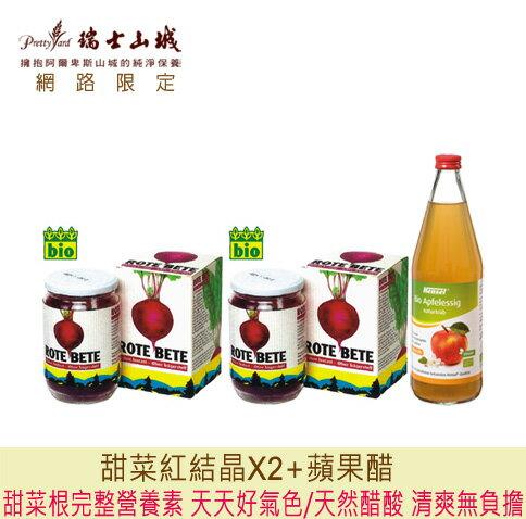 [瑞士山城]促銷組-有機甜菜紅結晶200g*2+蘋果醋