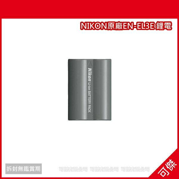 可傑 NIKON原廠EN-EL3E 鋰電【原廠盒裝公司貨】原廠高效能鋰電池D700 D90