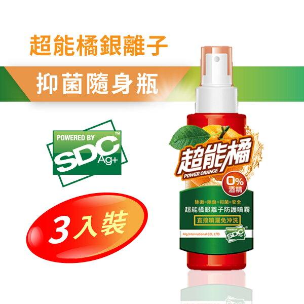 SDC超能橘銀離子抑菌隨身瓶防護噴霧100ML三入裝
