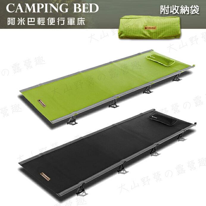 【露營趣】中和安坑 Outdoorbase 25438 25421 AMOEBA阿米巴輕便摺疊行軍床 休閒床 折疊床 睡墊 登山露營