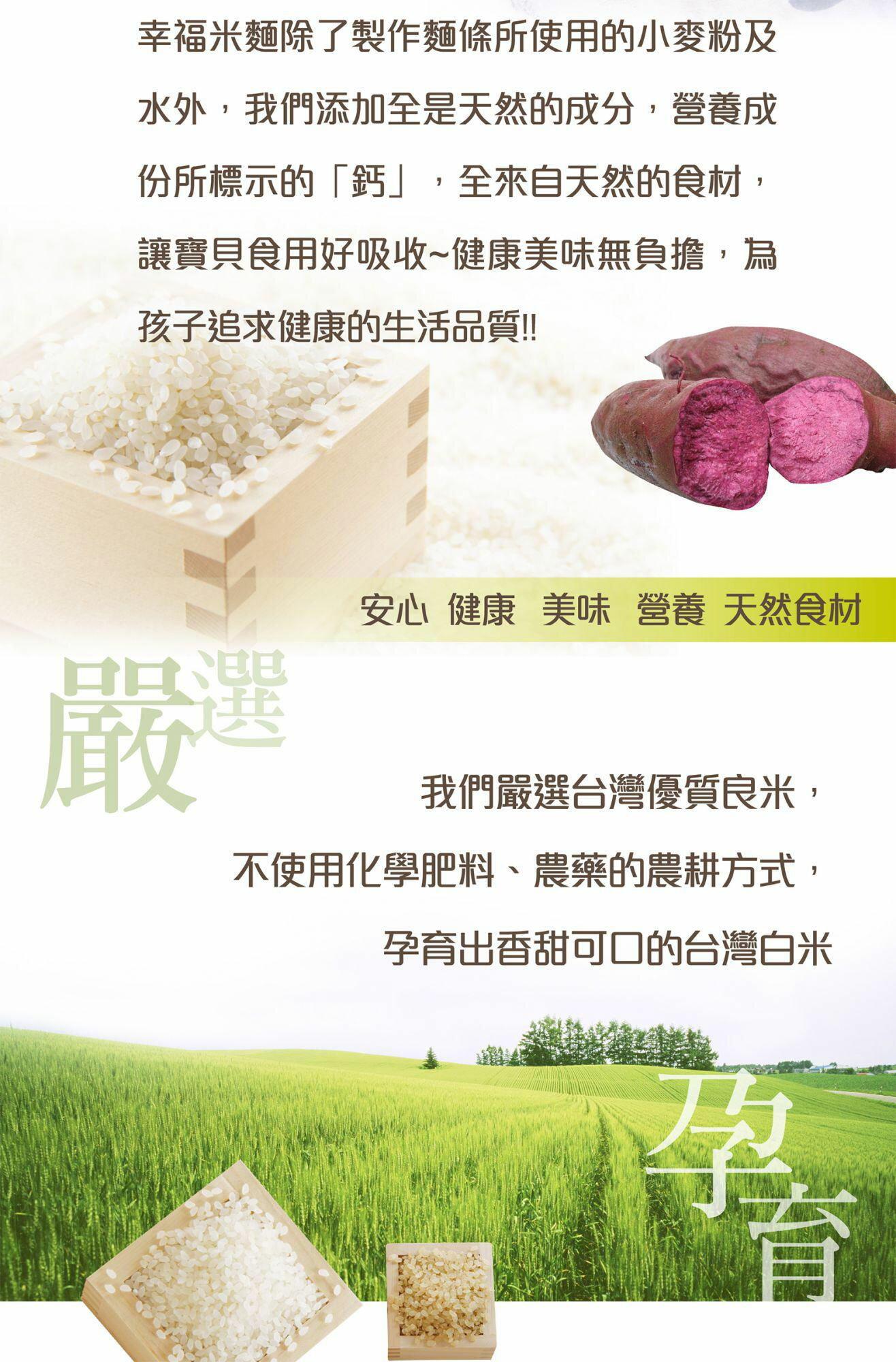 幸福米寶 10m+ 幸福米麵 (南瓜) 240g 副食品  /  離乳食 3