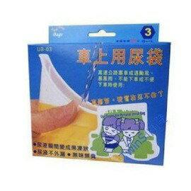 車用尿袋 3入/盒◆德瑞健康家◆