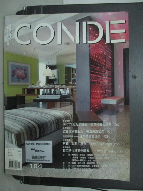 【書寶二手書T9/設計_XFB】當代設計CONDE_184期_GUCCI紐約旗艦店職業體驗任意城等