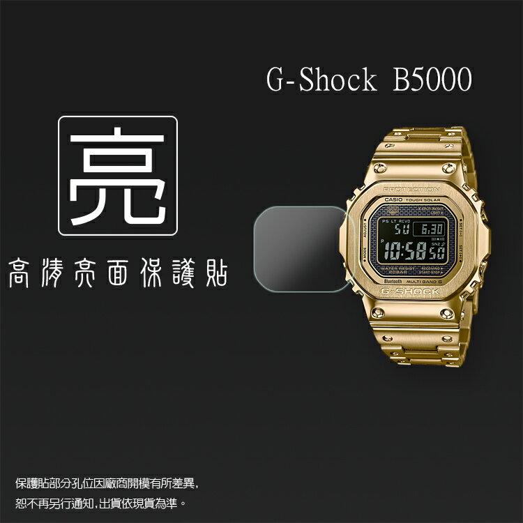 全盛網路通訊 亮面螢幕保護貼 CASIO 卡西歐 G-SHOCK GMW-B5000 智慧手錶 保護貼【一組三入】軟性 亮貼 亮面貼 保護膜