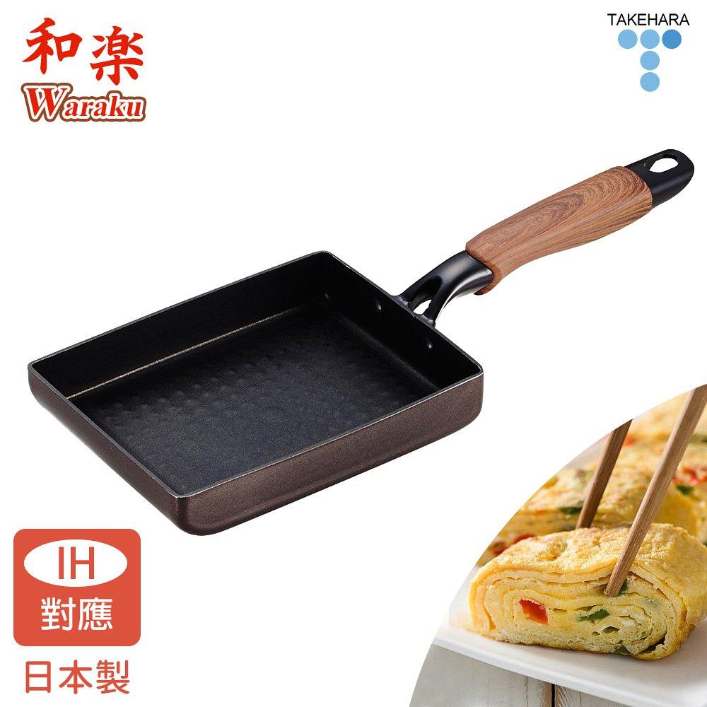 【日本竹原】和樂 玉子燒不沾鍋 (適用IH電磁爐 瓦斯爐)