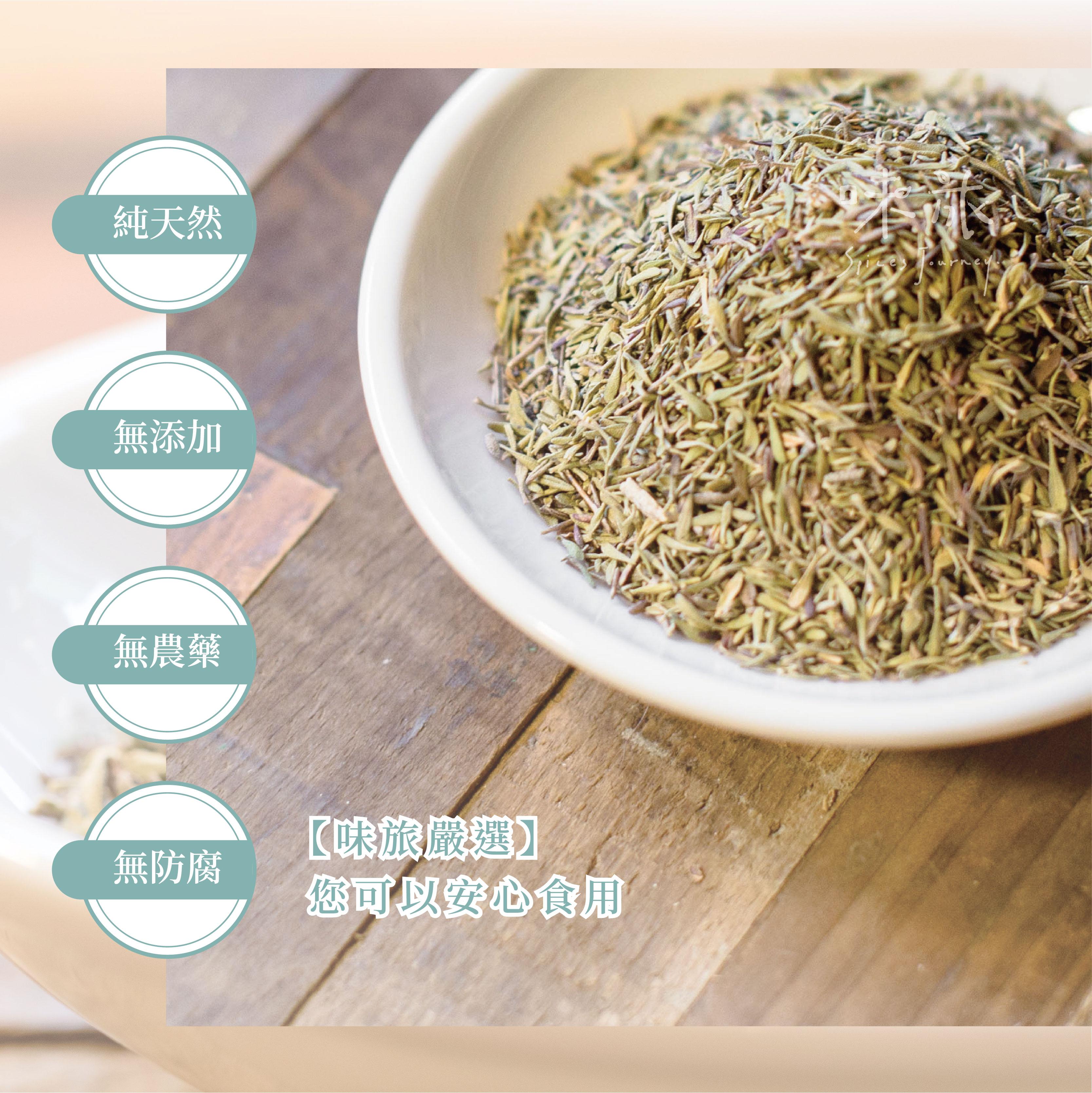 【味旅嚴選】 義大利綜合香料 Italian Seasoning 香草系列 50g【A167】
