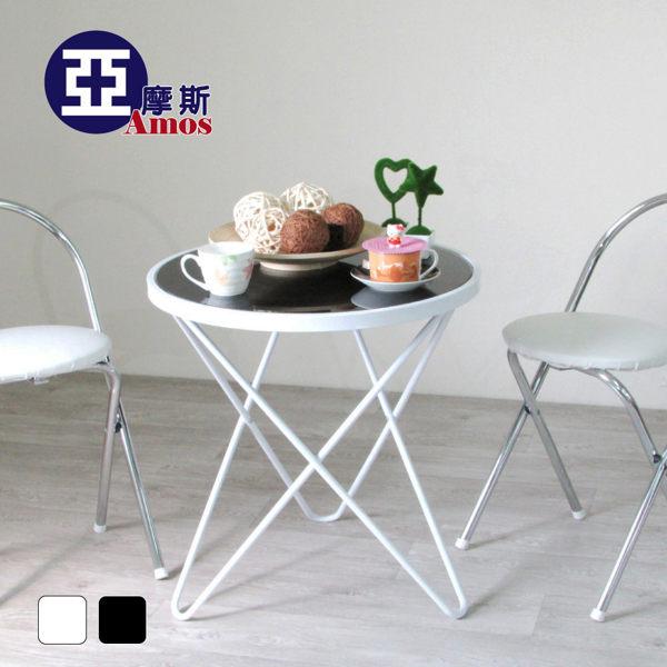 書桌 洽談桌 茶几桌【DAI002】簡潔玻璃圓形小茶几 邊桌 咖啡桌 強化玻璃 台灣製造 Amos