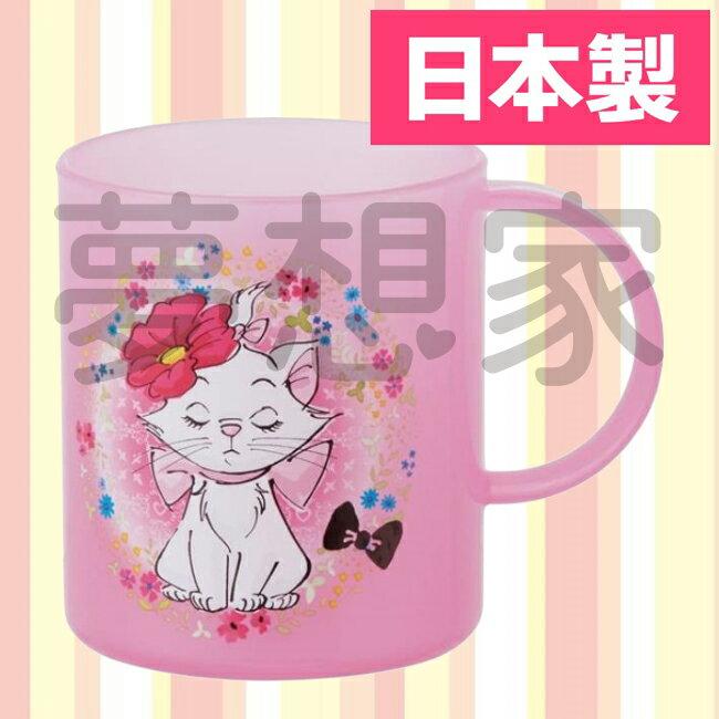 日本正版迪士尼 Disney 瑪麗貓 兒童 漱口杯/水杯 240ml 《 日本製 》★ 夢想家 Zakka\
