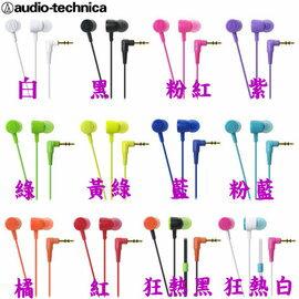 鐵三角 ATH-CKL220 享受洗鍊的通透音色 「NEON」色彩耳塞式耳機 (鐵三角公司貨)