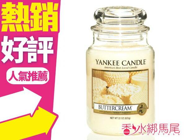 YANKEECANDLE香氛蠟燭BUTTERCREAM奶油623g(大)◐香水綁馬尾◐