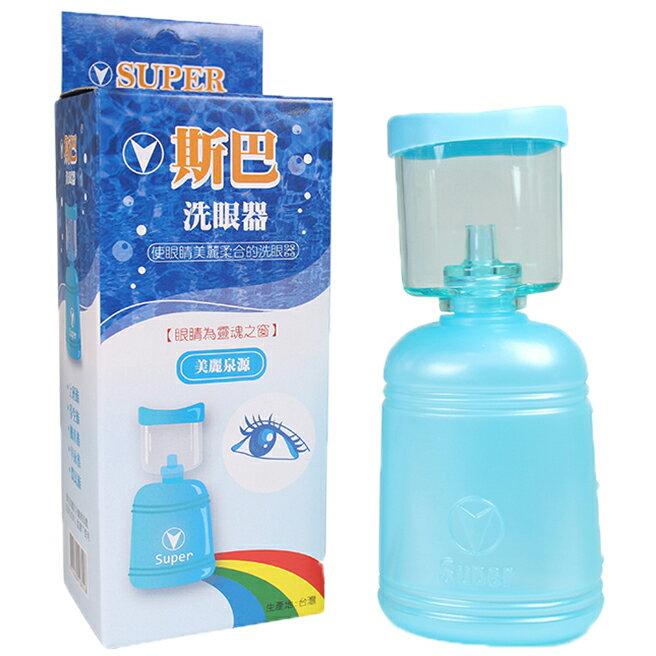 【醫康生活家】斯巴洗眼器*1+ 台裕外用生理食鹽水500ML*1