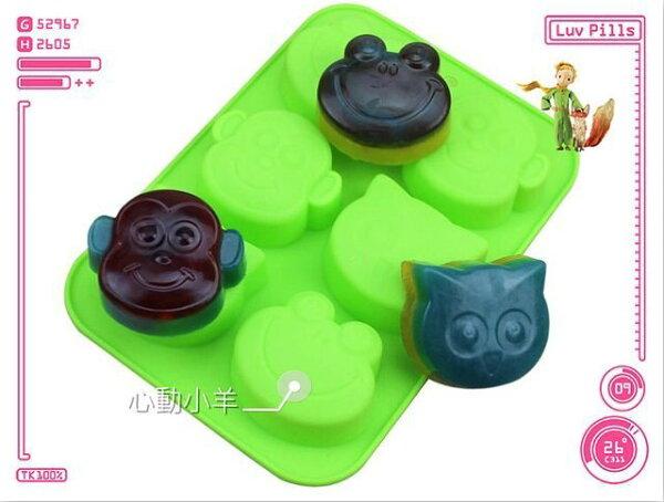 心動小羊^^超可愛6連青蛙猴子手工皂模矽膠模具 果凍 巧克力模具 布丁模具 手工皂模具 製冰盒  心動小羊^^可愛6連青蛙猴子手工皂模矽膠模具 果凍 巧克力模具 布丁模具 手工皂模具 製冰盒
