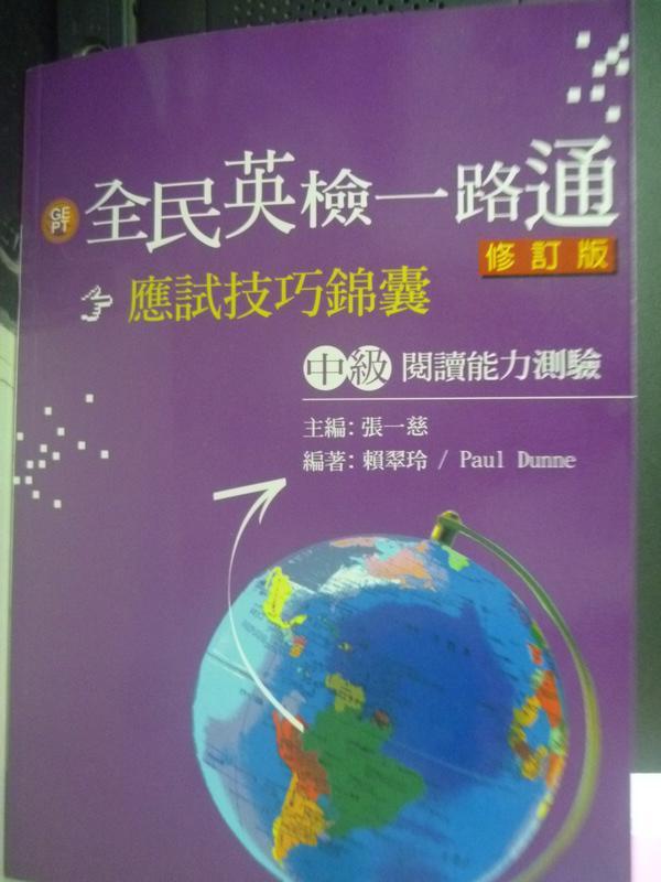 【書寶二手書T3/語言學習_WFE】全民英檢一路通-中級閱讀能力測驗_賴翠玲,Paul Dunne