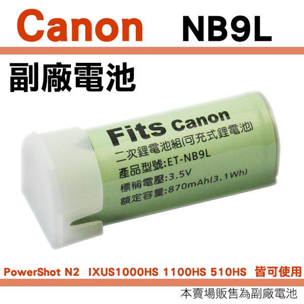 小咖龍賣場:【小咖龍賣場】CanonNB9LNB-9L副廠電池鋰電池IXUS1000HS500HSA50PowerShotN2電池保固3個月