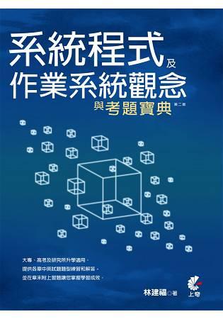 系統程式及作業系統觀念與考題寶典(第二版)