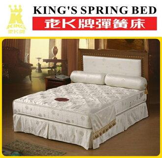 老K牌彈簧床-金蒂絲系列-雙人加大床墊-6*6.2