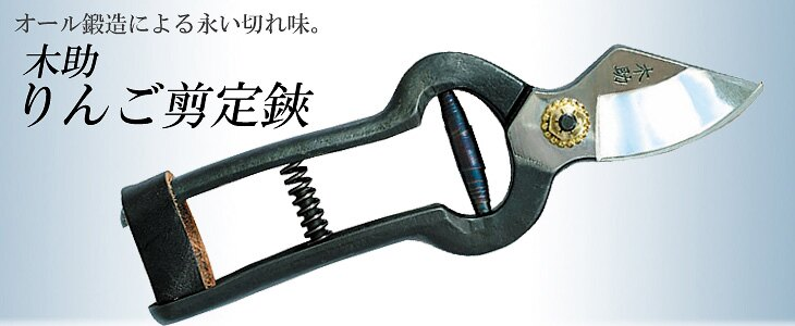 NISHIGAKI 西垣牌 木助系列 N-220鍛造剪定鋏/花剪,樹剪,園藝剪刀,稼枝剪,修枝剪刀
