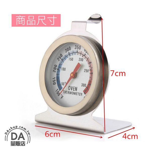 烤箱專用溫度計 不鏽鋼 烤箱溫度計 0-300°C 指針式溫度計 蛋糕溫度計 烘焙用品 可直接入烤箱使用 (80-0315) 4