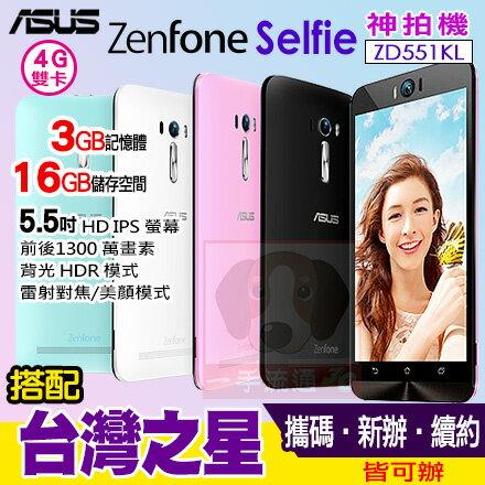 ASUS ZenFone Selfie ZD551KL 3G/16G攜碼台灣之星4G月繳$488 手機1元