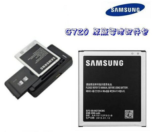 【原廠電池+可調式充電器】【原廠電池配件包】三星 Galaxy Grand Max G720【EB-BG720CBC】