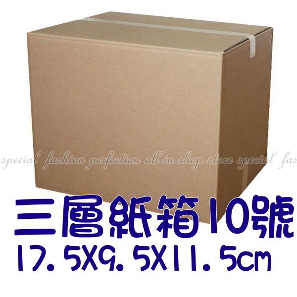 三層紙箱KK+10號17.5X9.5X11.5超商紙箱 快遞箱 搬家紙箱 宅配箱 便利箱 紙盒 瓦楞紙箱【GX124】◎123便利屋◎