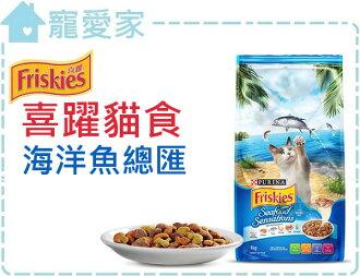 ☆寵愛家☆Friskies喜躍貓糧2016新包裝-海洋魚總匯-7kg