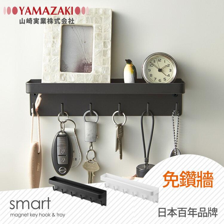 【YAMAZAK】smart磁吸式鑰匙工具架-白 / 黑★多功能收納 / 居家收納 1