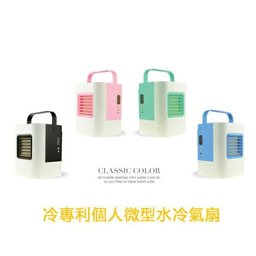 [全新第2代風量升級版] IDI 冷專利奈米微型隨身手提可攜式水冷氣扇 AC-01S (四色可選)