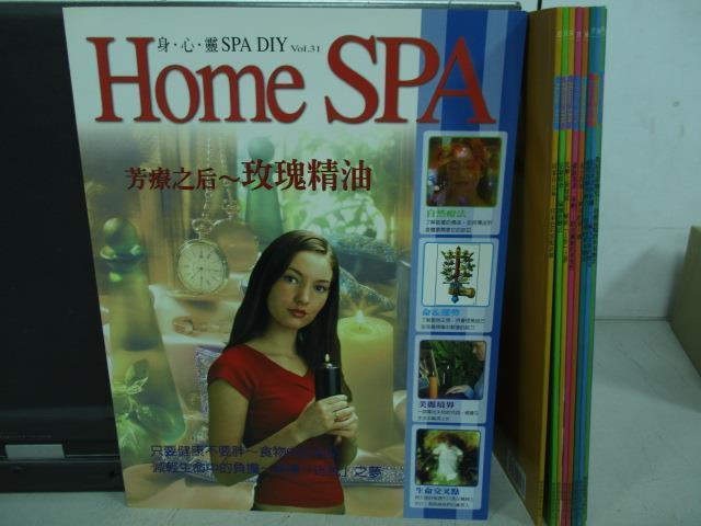 【書寶二手書T6/美容_QNX】Home spa_31~40期_共10本合售_芳療之後玫瑰精油等_附殼