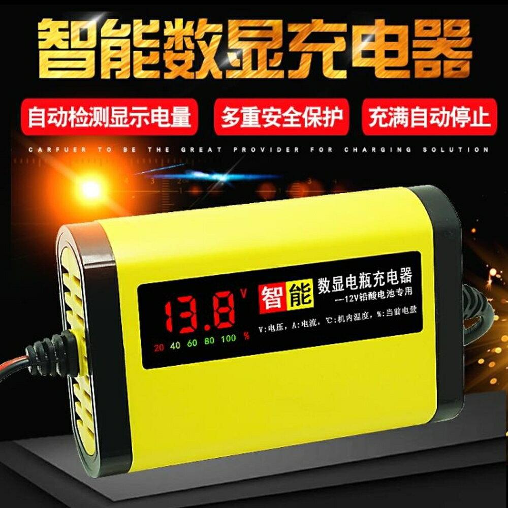 12V踏板機車電瓶充電器12伏助力車電動車蓄電池智慧修復充電機 格蘭小舖