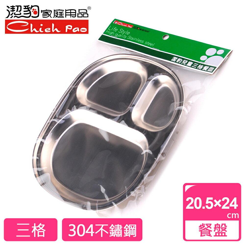 【潔豹 Chieh Pao】#304 不鏽鋼 兒童三格餐盤 20.5x24cm TH-02009