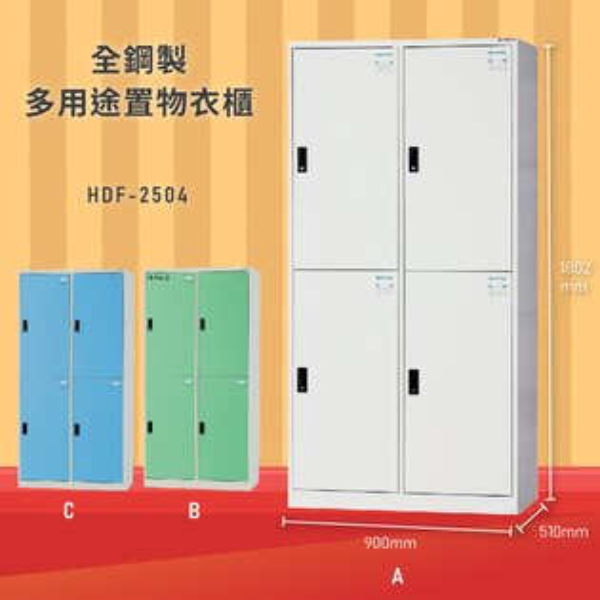 台灣品牌NO.1【大富】HDF-2504全鋼製多用途置物衣櫃置物櫃收納櫃員工櫃衣櫃台灣製造
