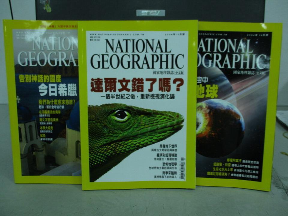 ~書寶 書T7/雜誌期刊_ZHN~國家地理_2004 8 11 12月號_3本合售_達爾文