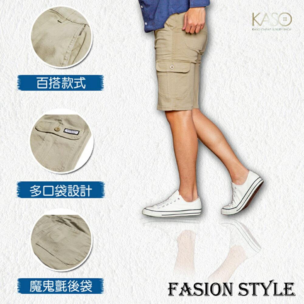 KASO 經典卡其 多口袋彈力休閒短褲( 中大尺碼 休閒 短褲 男性 夏天 Cargo Shorts) 8