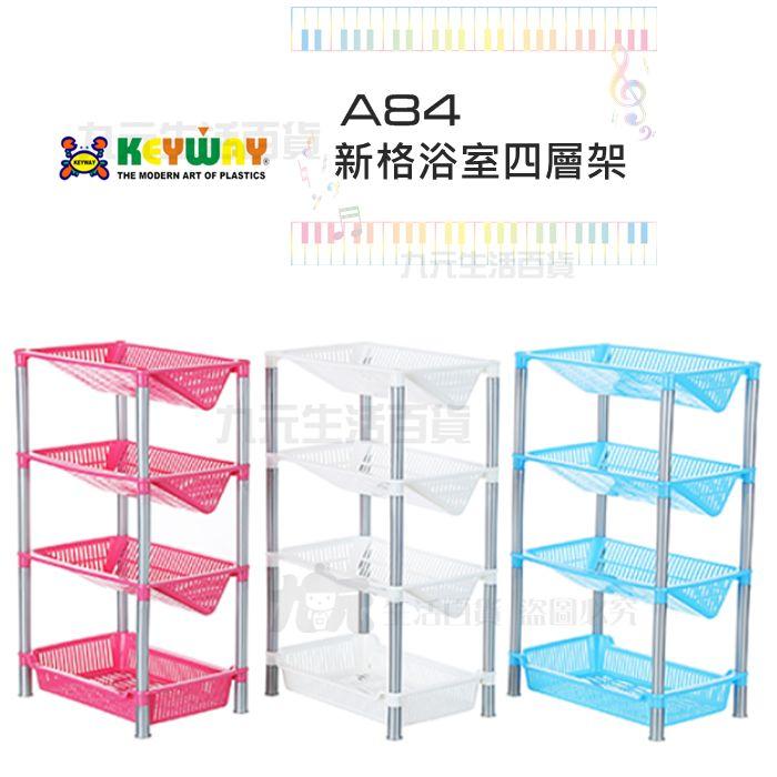 【九元 】聯府 A84 新格浴室四層架 浴室層架 層架 製