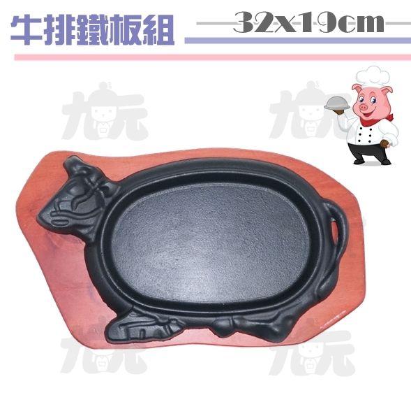 【九元生活百貨】牛排鐵板組牛排盤排餐盤