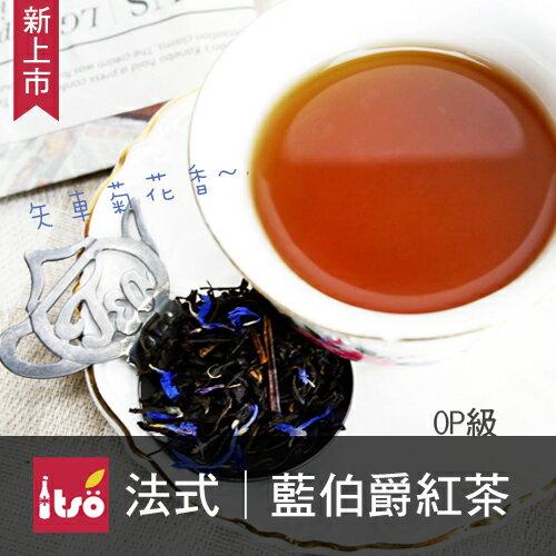 法式藍伯爵紅茶~茶包 10入  袋  ~保留佛手柑清香、融合~矢車菊~花香~芬芳清新,浪漫
