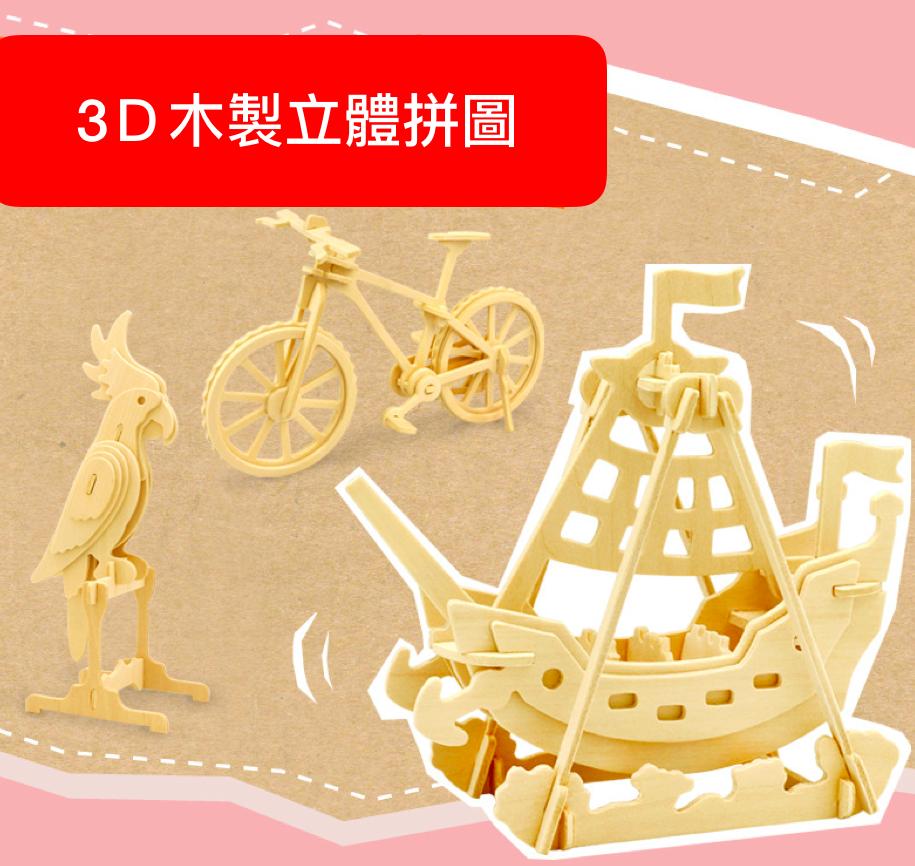 【晴晴百寶盒】木製3D立體拼圖 DIY益智玩具 拼裝動物飛機 車 船 恐龍 益智遊戲玩具 平價促銷 生日禮物禮品 P022