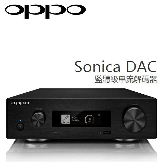 贈藍芽音源線 ❤ 耳機擴大機 ✦ OPPO Sonica DAC 數位類比轉換器 公司貨 0利率 免運 團購 批發 切貨