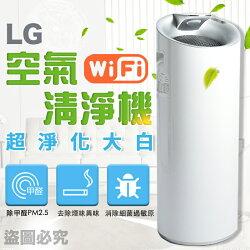 【LG】 WIFI版 超淨化大白 空氣清淨機 AS401WWJ1