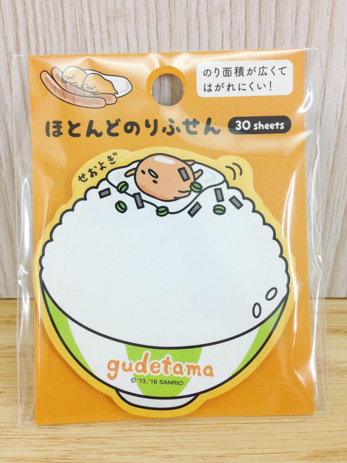 【真愛日本】16060800037造型自黏便箋-GU白飯 三麗鷗家族 蛋黃哥 Gudetama文具 標籤紙 造型標籤