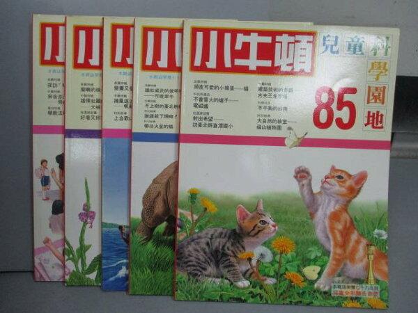 【書寶二手書T1/少年童書_QFU】小牛頓_85~89期間_共5本合售_電磁爐等